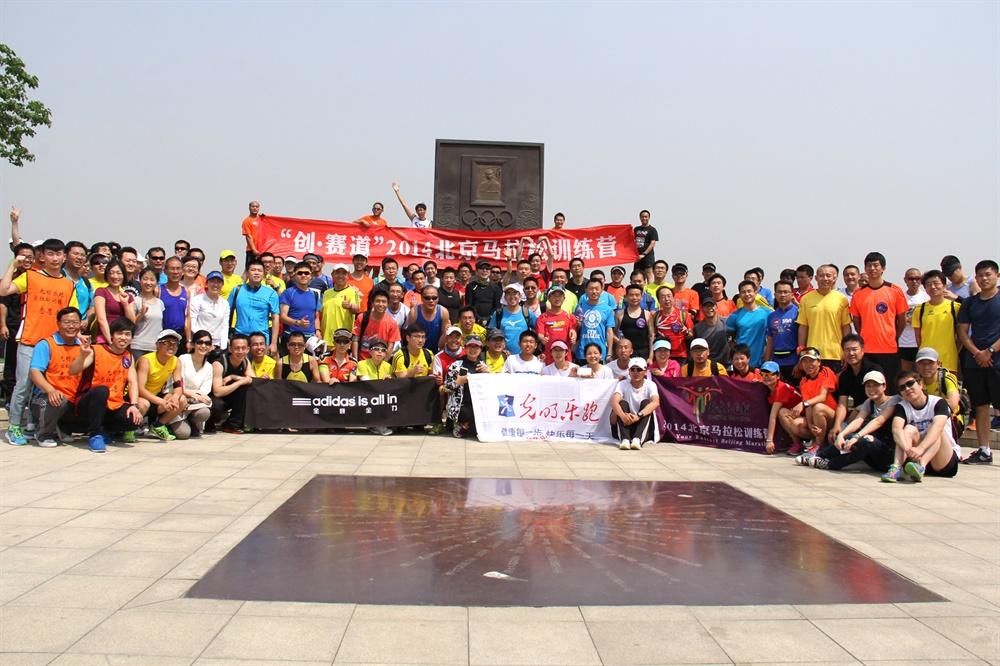 北京马拉松训练营照片墙图片